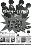 "JETSET, THE - 11"" x 17"" Black & White Japanese Instore Promo Poster (EX)"