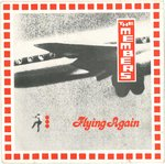 "MEMBERS, THE - Flying Again - 7"" + P/S (EX/VG+) (P)"