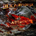 III. KATEGORIJA - Autoignition (RED SPLATTERED VINYL) LP + CD (NEW) (P)