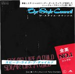"STYLE COUNCIL, THE - Speak Like A Child - 7"" (+ JAPANESE P/S) (VG/EX-) (M)"